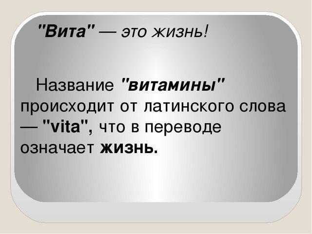 """""""Вита"""" — это жизнь! Название """"витамины"""" происходит от латинского слова — """"..."""