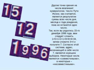 Другие точки зрения на числа вовлекают нумерологию. Число Пути Жизни, как счи