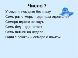 Число 7 У семи нянек дитя без глазу. Семь раз отмерь – один раз отрежь. Семер