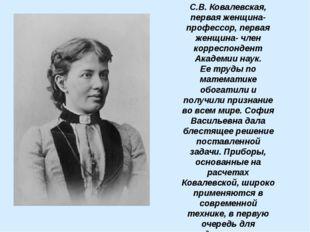 С.В. Ковалевская, первая женщина- профессор, первая женщина- член корреспонде