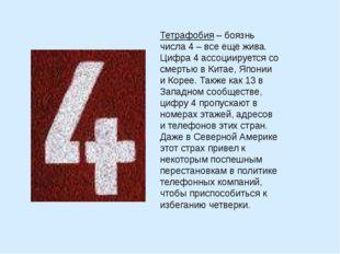 Тетрафобия – боязнь числа 4 – все еще жива. Цифра 4 ассоциируется