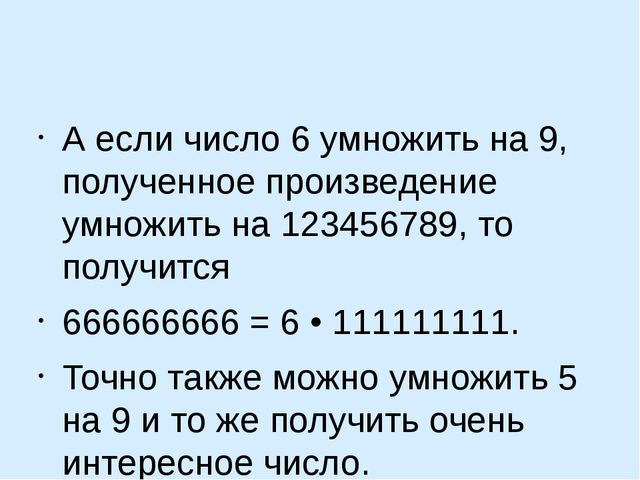 А если число 6 умножить на 9, полученное произведение умножить на 123456789,...