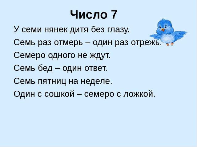 Число 7 У семи нянек дитя без глазу. Семь раз отмерь – один раз отрежь. Семер...