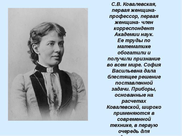 С.В. Ковалевская, первая женщина- профессор, первая женщина- член корреспонде...