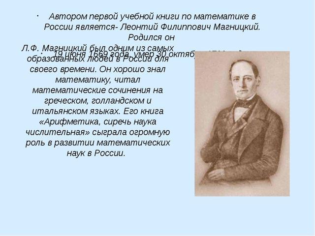 Л.Ф. Магницкий был одним из самых образованных людей в России для своего врем...