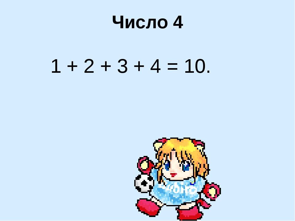 Число 4 1 + 2 + 3 + 4 = 10.