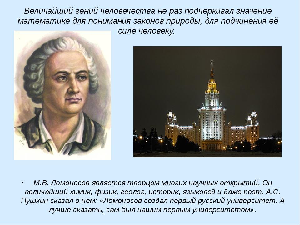 Величайший гений человечества не раз подчеркивал значение математике для пони...