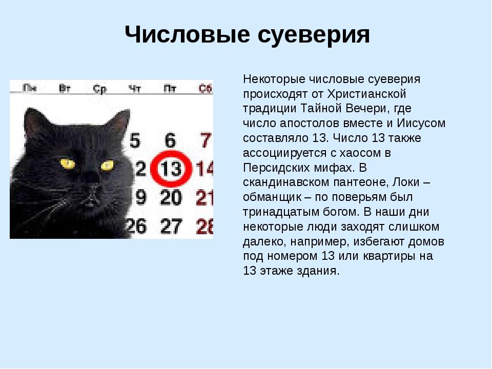 Некоторые числовые суеверия происходят от Христианской традиции Тайной Вечери...