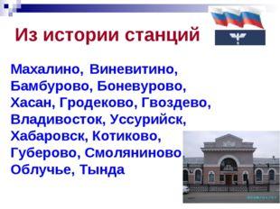 Из истории станций Махалино, Виневитино, Бамбурово, Боневурово, Хасан, Гродек