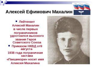 Алексей Ефимович Махалин Лейтенант Алексей Махалин в числе первых пограничник
