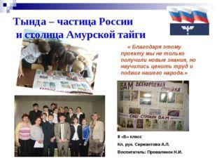 Тында – частица России и столица Амурской тайги « Благодаря этому проекту мы