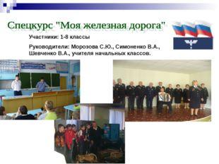 Участники: 1-8 классы Руководители: Морозова С.Ю., Симоненко В.А., Шевченко В