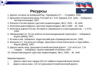 Ресурсы 1. Дороги, которые не выбирали/Ред. Тарабарова В.Т. – Уссурийск, 200