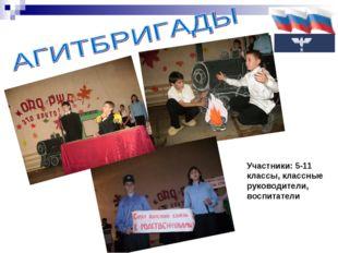 Участники: 5-11 классы, классные руководители, воспитатели