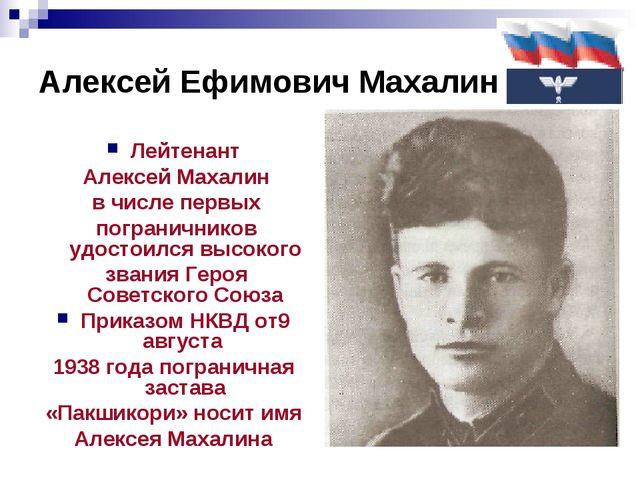 Алексей Ефимович Махалин Лейтенант Алексей Махалин в числе первых пограничник...