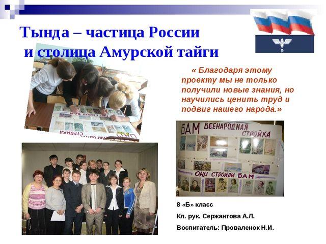 Тында – частица России и столица Амурской тайги « Благодаря этому проекту мы...