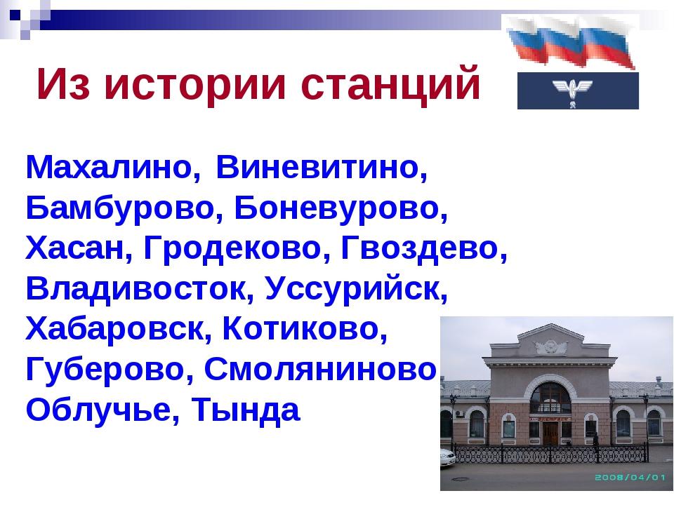 Из истории станций Махалино, Виневитино, Бамбурово, Боневурово, Хасан, Гродек...