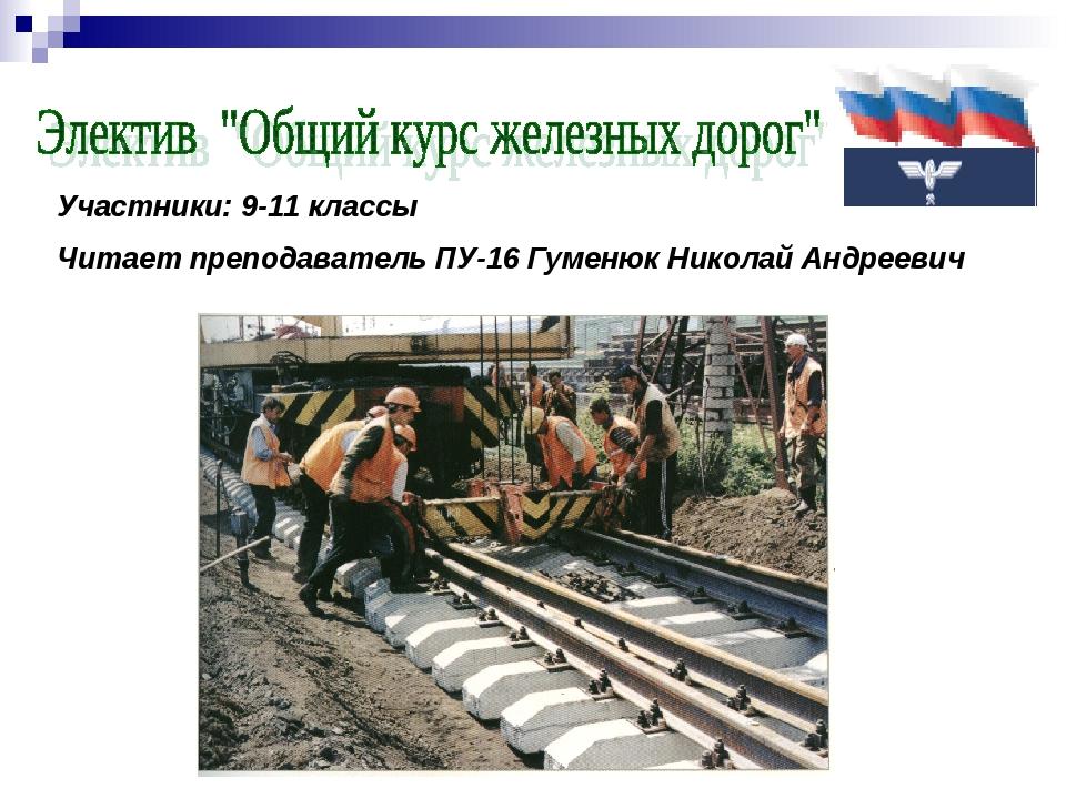Участники: 9-11 классы Читает преподаватель ПУ-16 Гуменюк Николай Андреевич