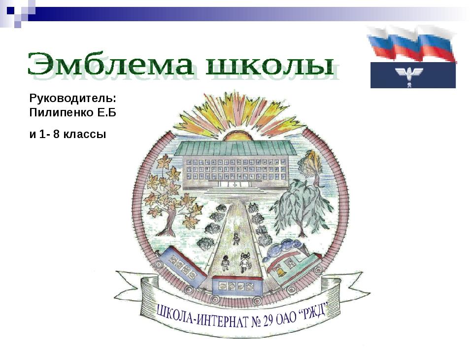 Руководитель: Пилипенко Е.Б и 1- 8 классы