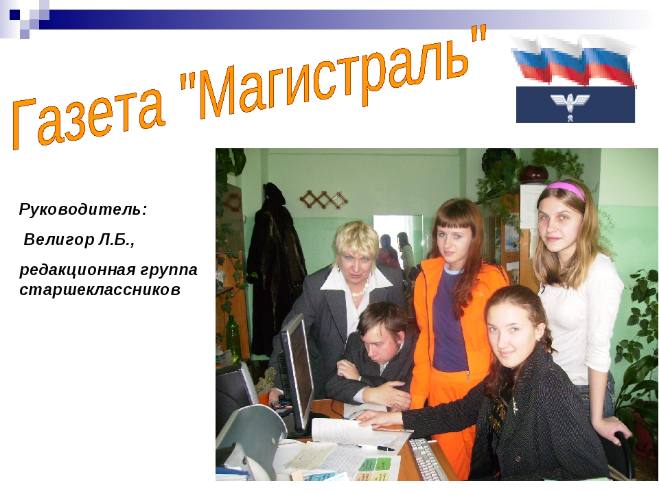 Руководитель: Велигор Л.Б., редакционная группа старшеклассников