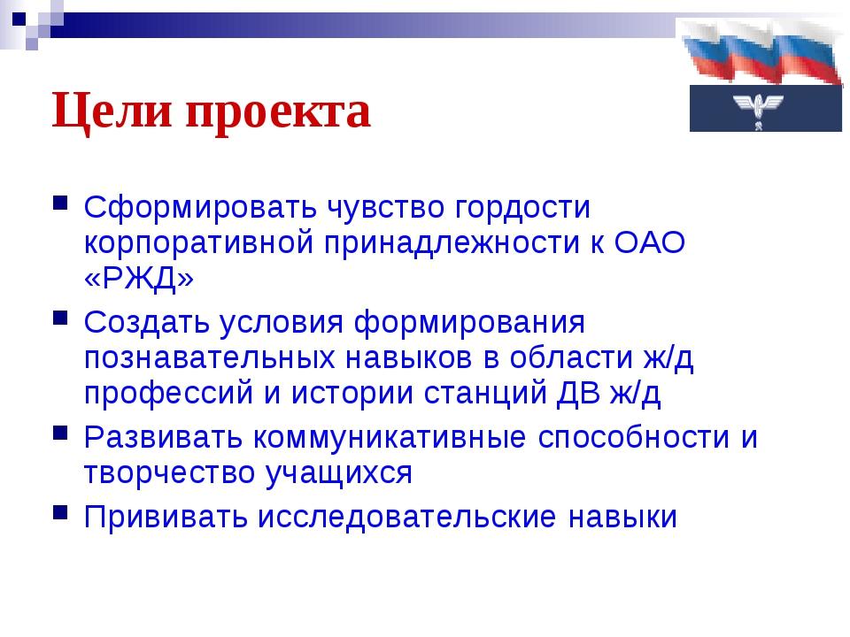 Цели проекта Сформировать чувство гордости корпоративной принадлежности к ОАО...