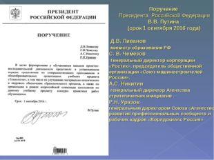Поручение Президента Российской Федерации В.В. Путина (срок 1 сентября 2016 г