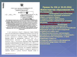 Приказ № 336 от 30.03.2016 Министерства образования РФ Об утверждении перечн