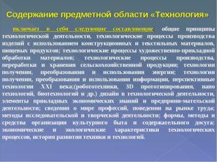 Содержание предметной области «Технология» включает в себя следующие составля