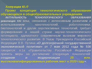 Хотунцев Ю.Л. Проект концепции технологического образования обучающихся в общ
