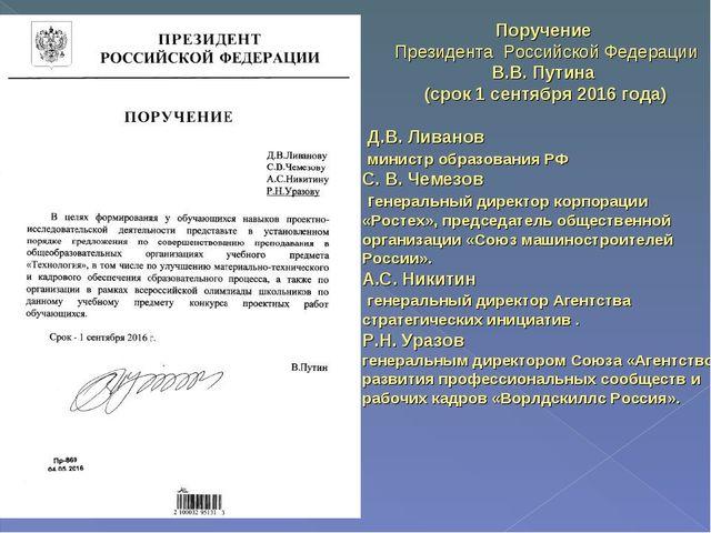 Поручение Президента Российской Федерации В.В. Путина (срок 1 сентября 2016 г...