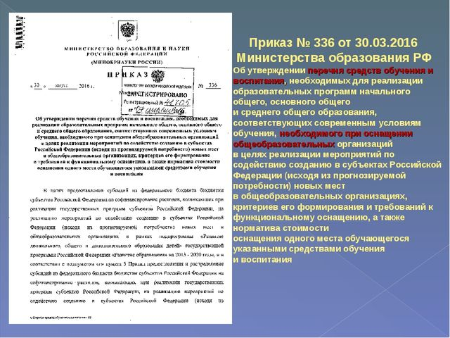 Приказ № 336 от 30.03.2016 Министерства образования РФ Об утверждении перечн...