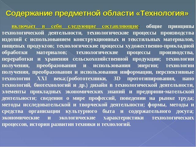 Содержание предметной области «Технология» включает в себя следующие составля...