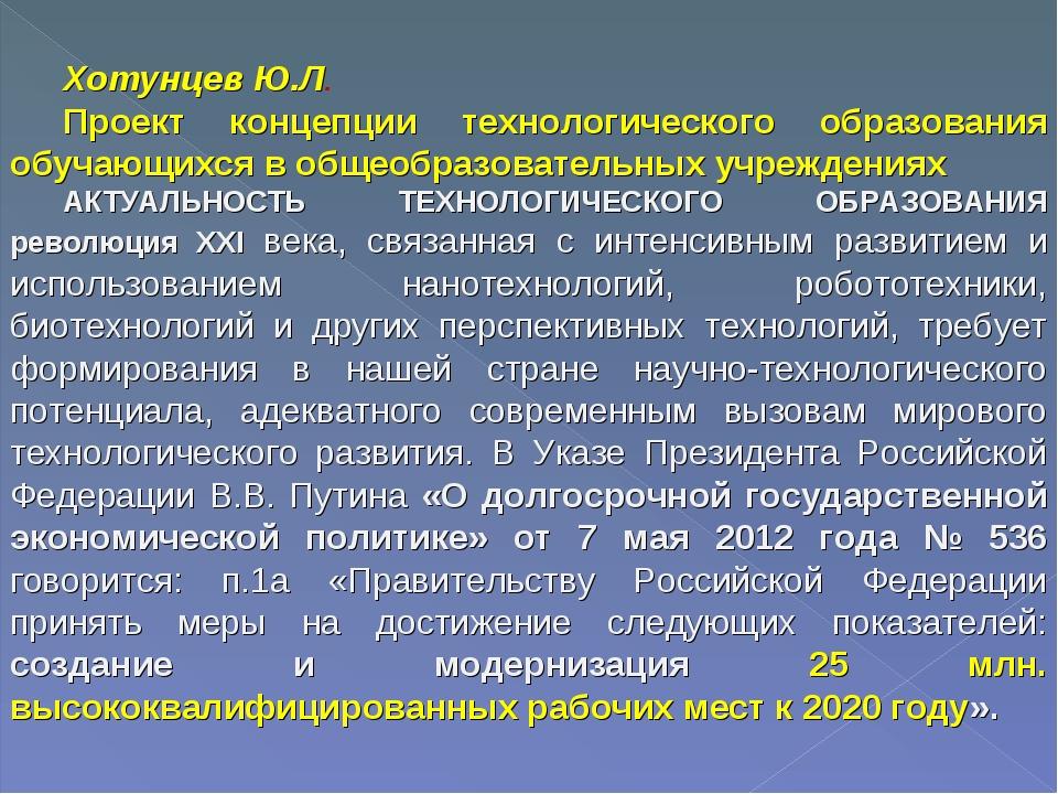 Хотунцев Ю.Л. Проект концепции технологического образования обучающихся в общ...