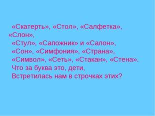 «Скатерть», «Стол», «Салфетка», «Слон», «Стул», «Сапожник» и «Салон», «Сон»,