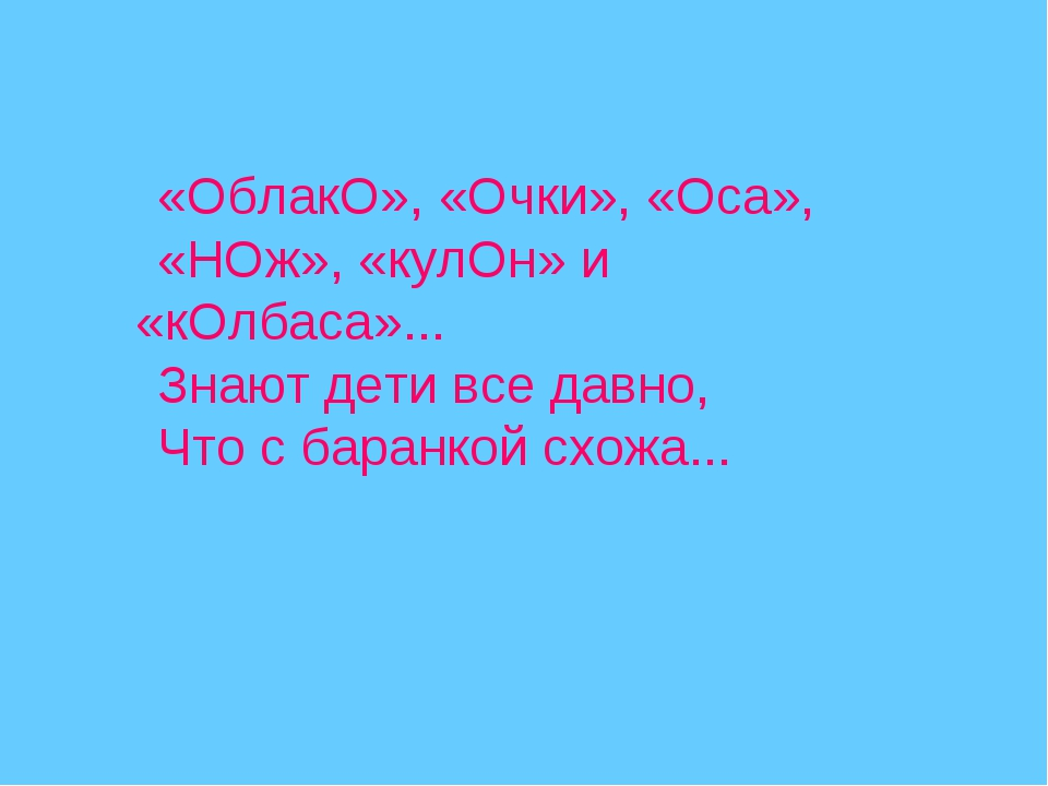 «ОблакО», «Очки», «Оса», «НОж», «кулОн» и «кОлбаса»... Знают дети все давно,...