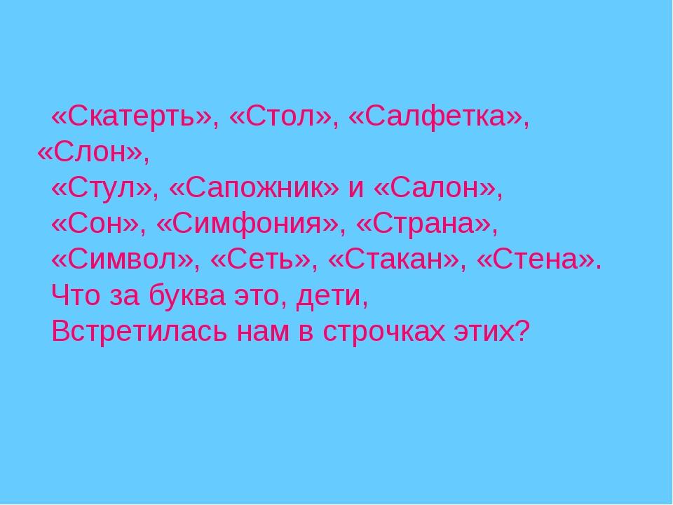 «Скатерть», «Стол», «Салфетка», «Слон», «Стул», «Сапожник» и «Салон», «Сон»,...