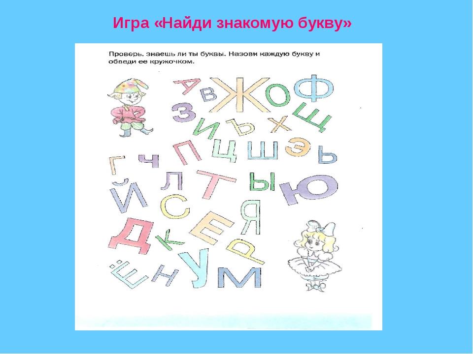 Игра «Найди знакомую букву»