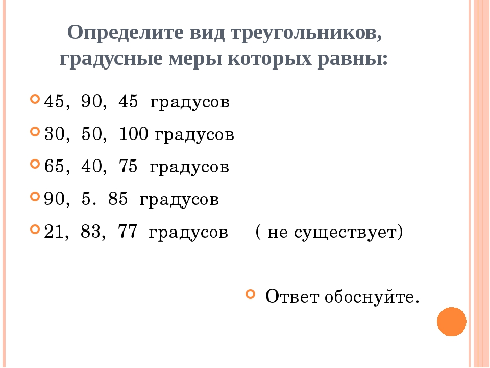 Определите вид треугольников, градусные меры которых равны: 45, 90, 45 градус...
