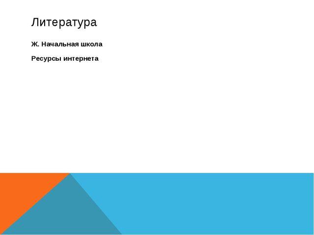 Литература Ж. Начальная школа Ресурсы интернета