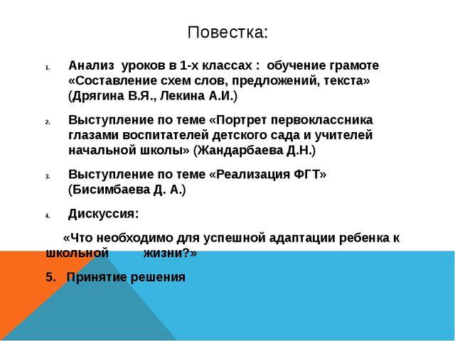Повестка: Анализ уроков в 1-х классах : обучение грамоте «Составление схем сл...