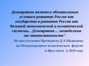 Демократия является обязательным условием развития России как государства и р