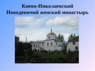 Киево-Николаевский Новодевичий женский монастырь