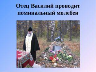 Отец Василий проводит поминальный молебен