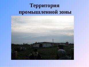 Территория промышленной зоны