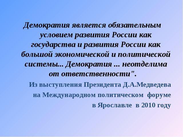 Демократия является обязательным условием развития России как государства и р...