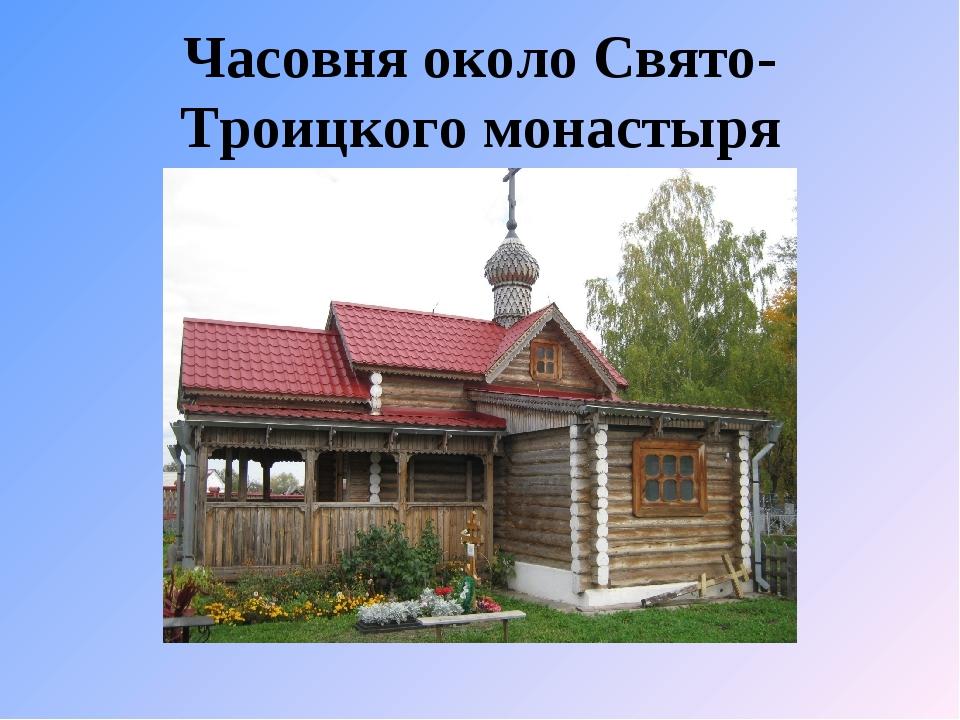 Часовня около Свято-Троицкого монастыря