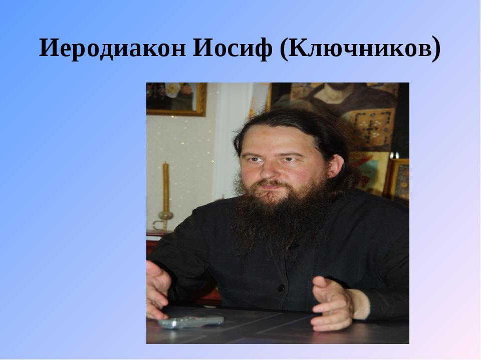 Иеродиакон Иосиф (Ключников)