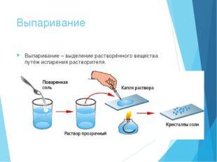 Выпаривание Выпаривание – выделение растворённого вещества путём испарения ра