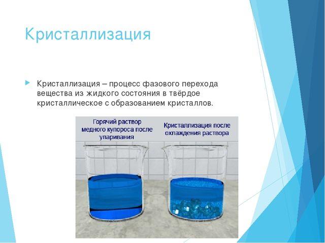 Кристаллизация Кристаллизация – процесс фазового перехода вещества из жидкого...