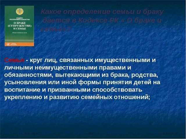 Семья - круг лиц, связанных имущественными и личными неимущественными правами...